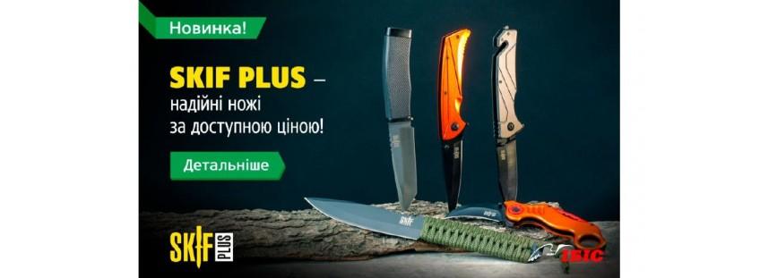 Ножи складные SKIF Plus
